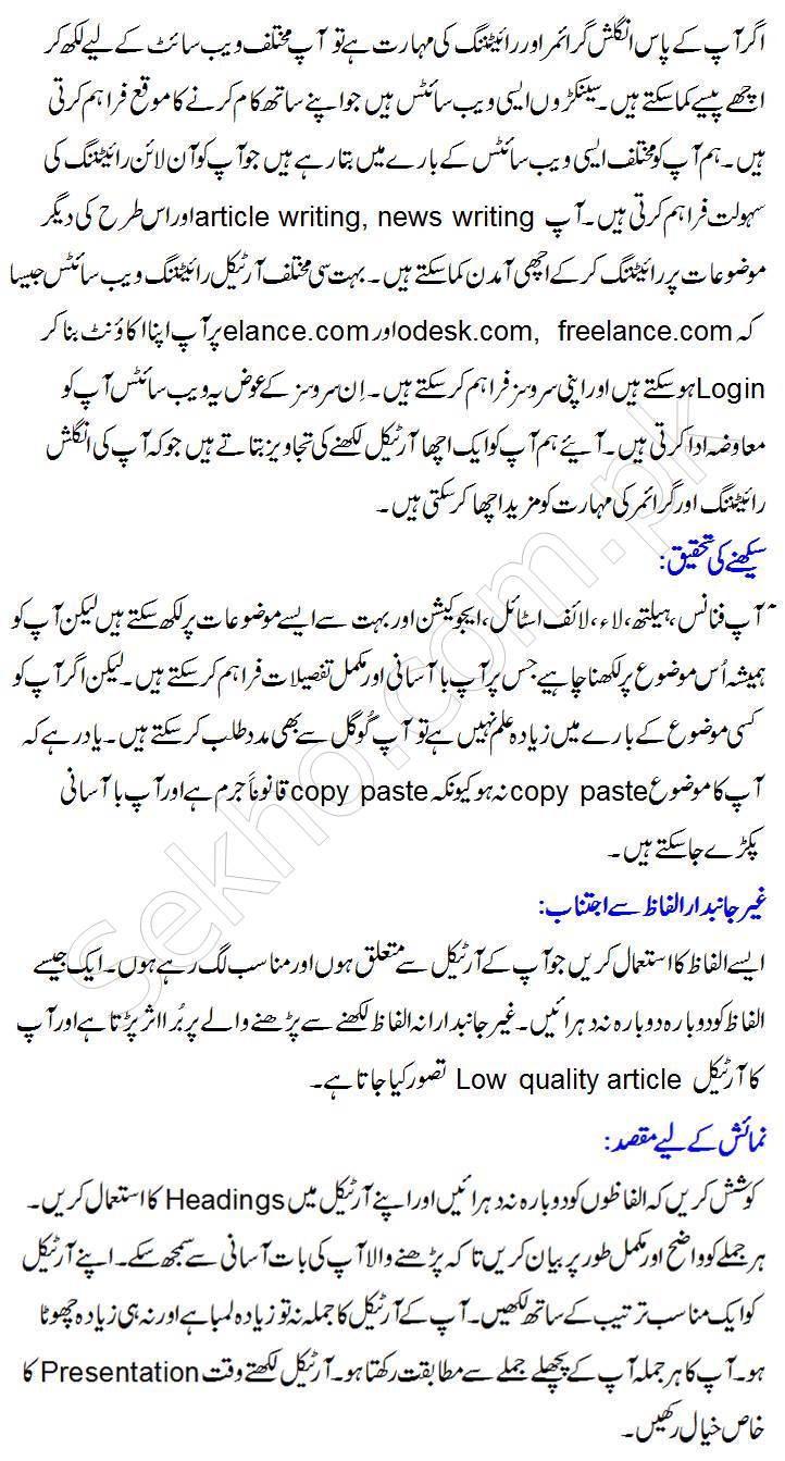 online-article-writing-tips-in-urdu-for-students-Jobs Online Jobs From Home Without Investment For Students on