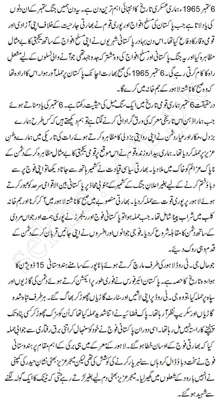 6 September 1965 History of Pakistan in Urdu