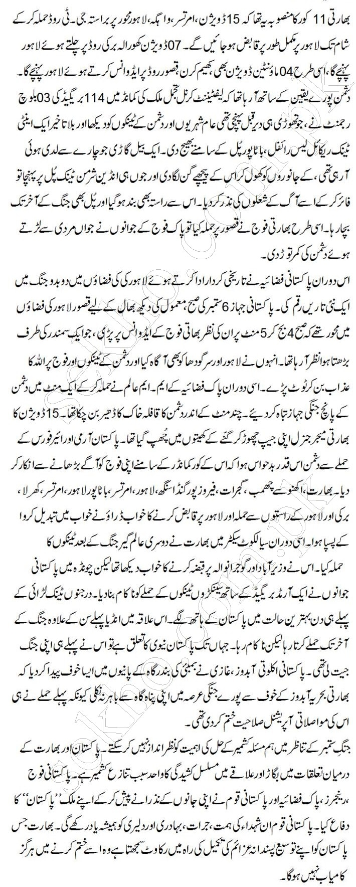 6th September 1965 Speech in Urdu Essay