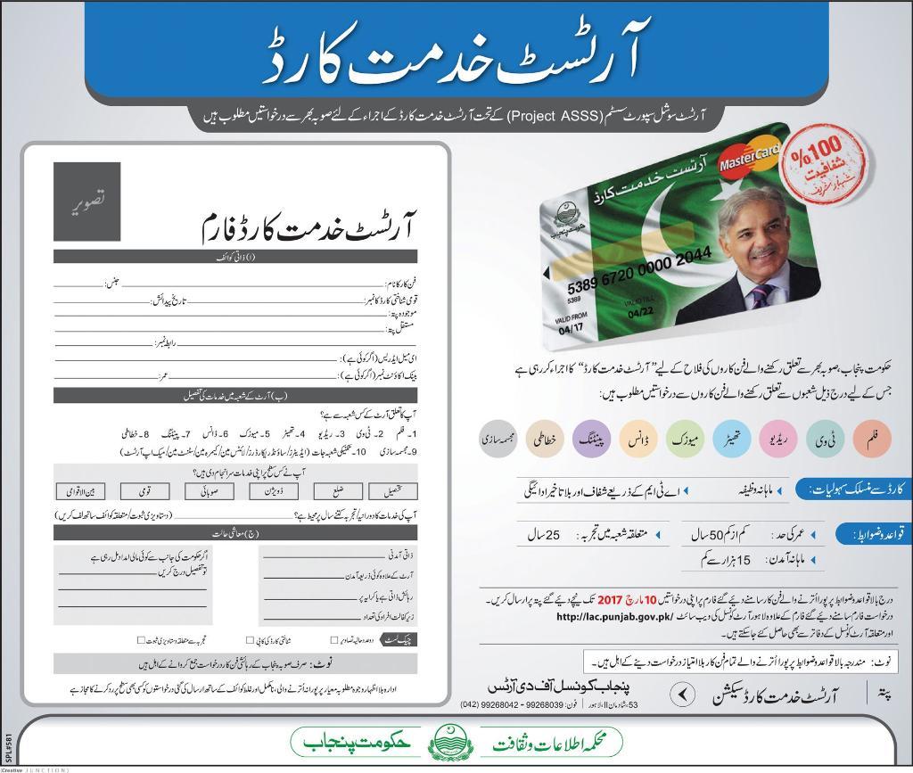 Artist khidmat card 2018 registration application form cm Punjab