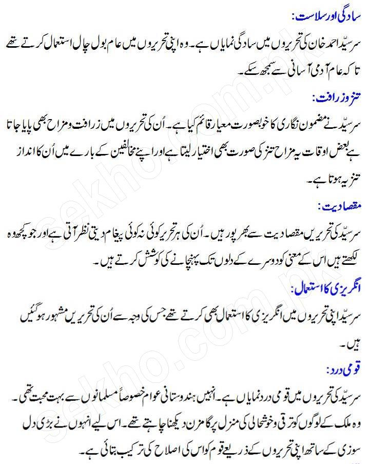 essay on sir syed ahmed khan in english with headings