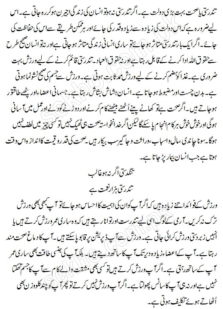 essay on importance of exercise in urdu Sport is quite beneficial for children too: by playing sports children develop physical skills, exercise, make new friends, have fun, learn to be a team member, learn about play fair, improve self-esteem, etc the enhancement of physical and mental development of children is certainly the most important.