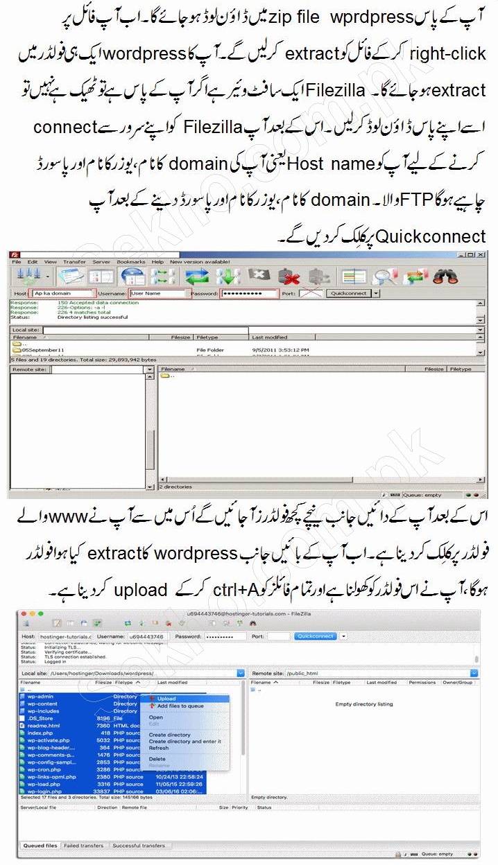 how to install wordpress step by step guide in urdu