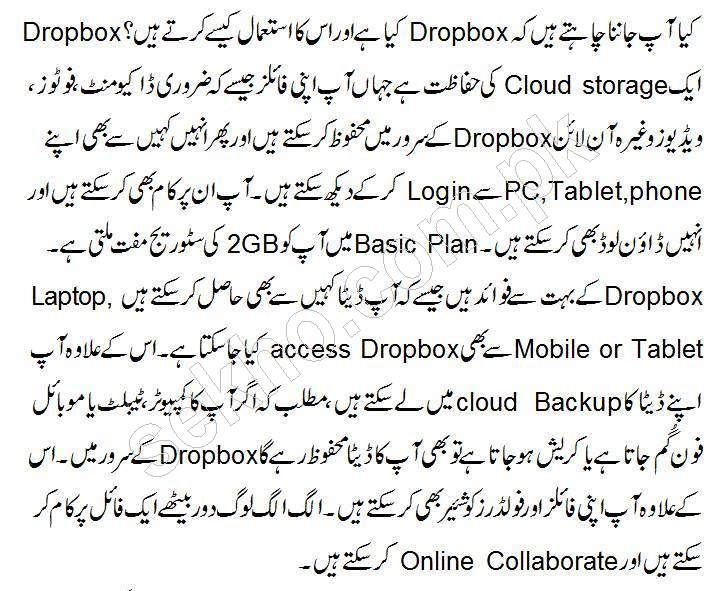 how to share files and folders in dropbox in urdu guide