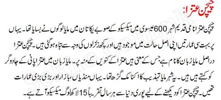 Chichen Itza wonders of the world information in urdu