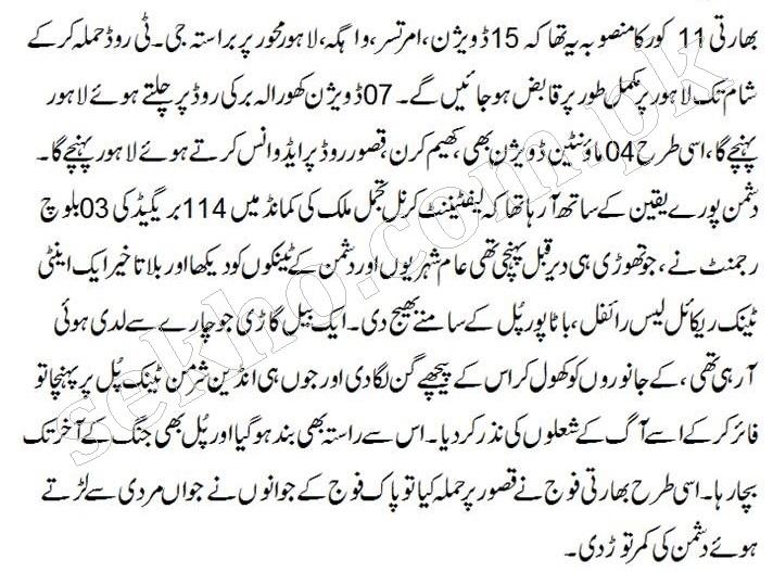Defense Day History Of Pakistan In Urdu
