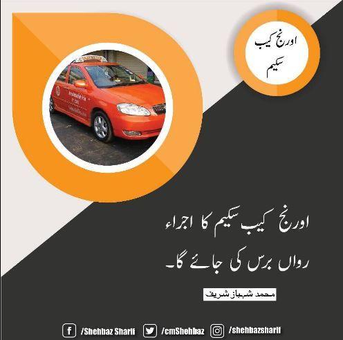 CM Punjab Orange Cab Scheme 2017 For Unemployed Youth