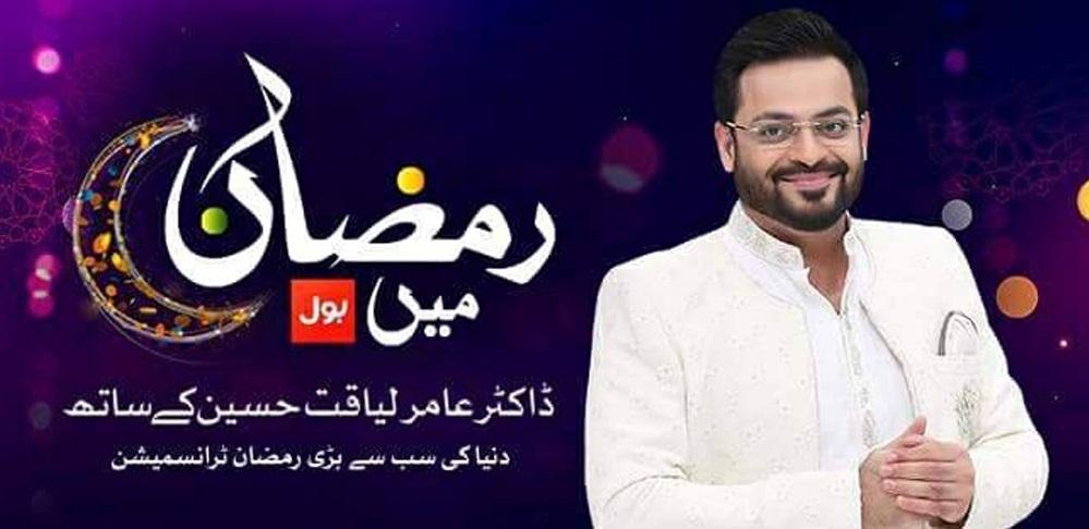 Dr Aamir Liaquat Bol Tv Ramzan Transmission 2018 Registration, Timing