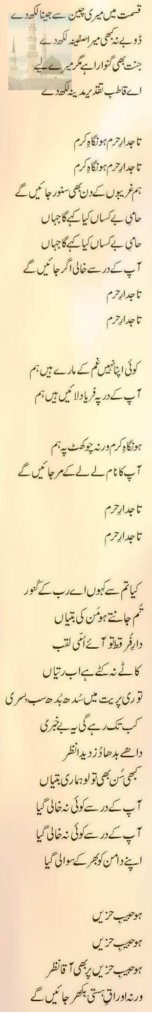 Tjadar e Haram lyrics in Urdu 1