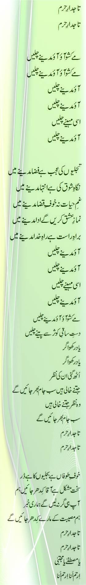 Tjadar e Haram lyrics in Urdu 2