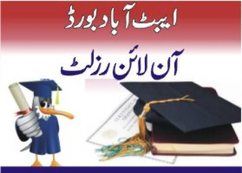 Abbottabad Board Matric 9th 10th SSC Result 2019