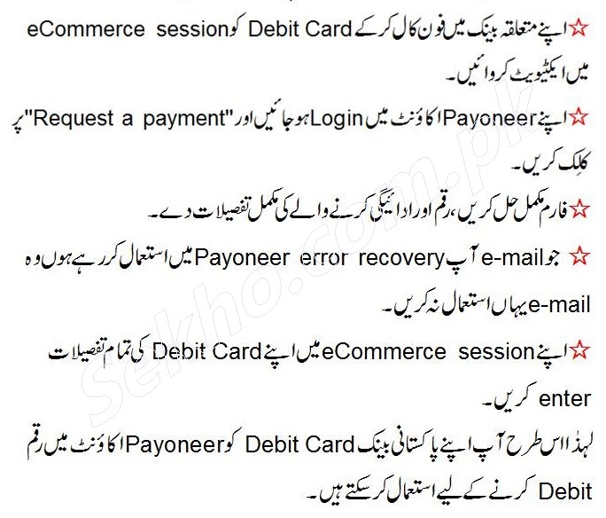 How To Deposit Money In Payoneer Card Account From Pakistan