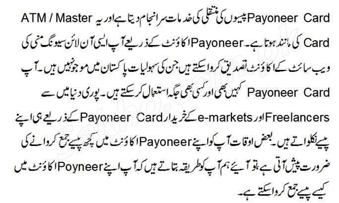 How To Deposit Money In Payoneer Card / Account From Pakistan