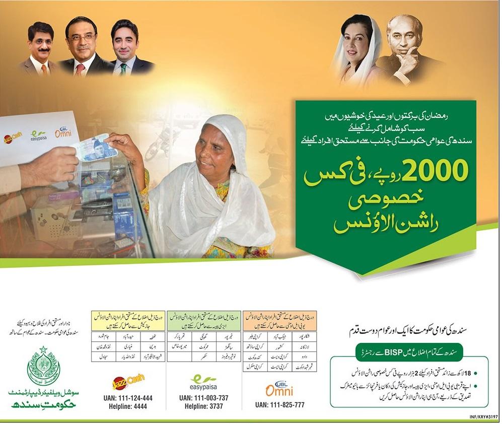 Sindh Government Ramzan Rashan Allowance 2017 Rs 2000 Eidi