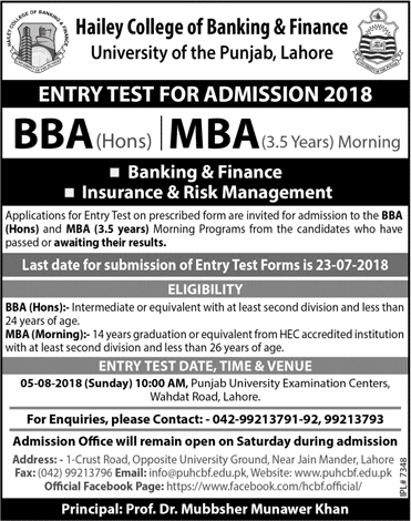 Hailey College of Banking and Finance Entry Test Dates 2018 For Admission MBA BBA
