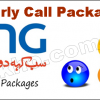 Zong 2 Hour Call Package Code 2021