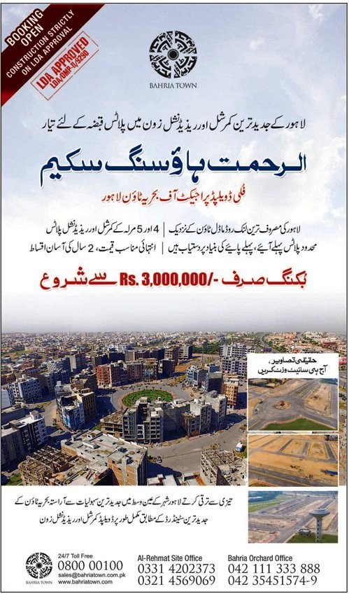 Al Rehmat Housing Scheme Lahore Payment Plan, Location, Commercial, Residential