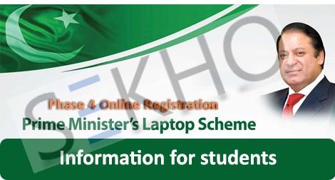 PM Laptop Scheme Phase 4 2017 Registration Eligibility Criteria, Last Date