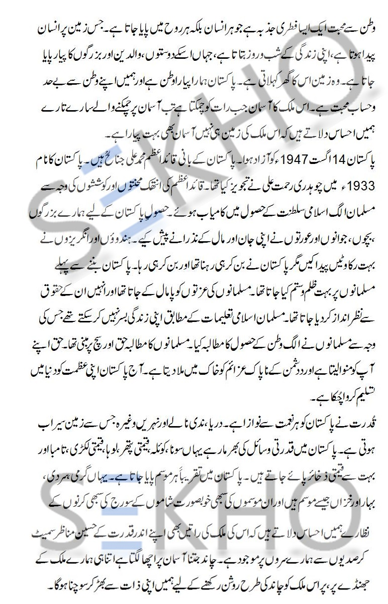 essay on my country pakistan for grade 1