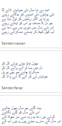 Happy New Year 2018 SMS In Urdu