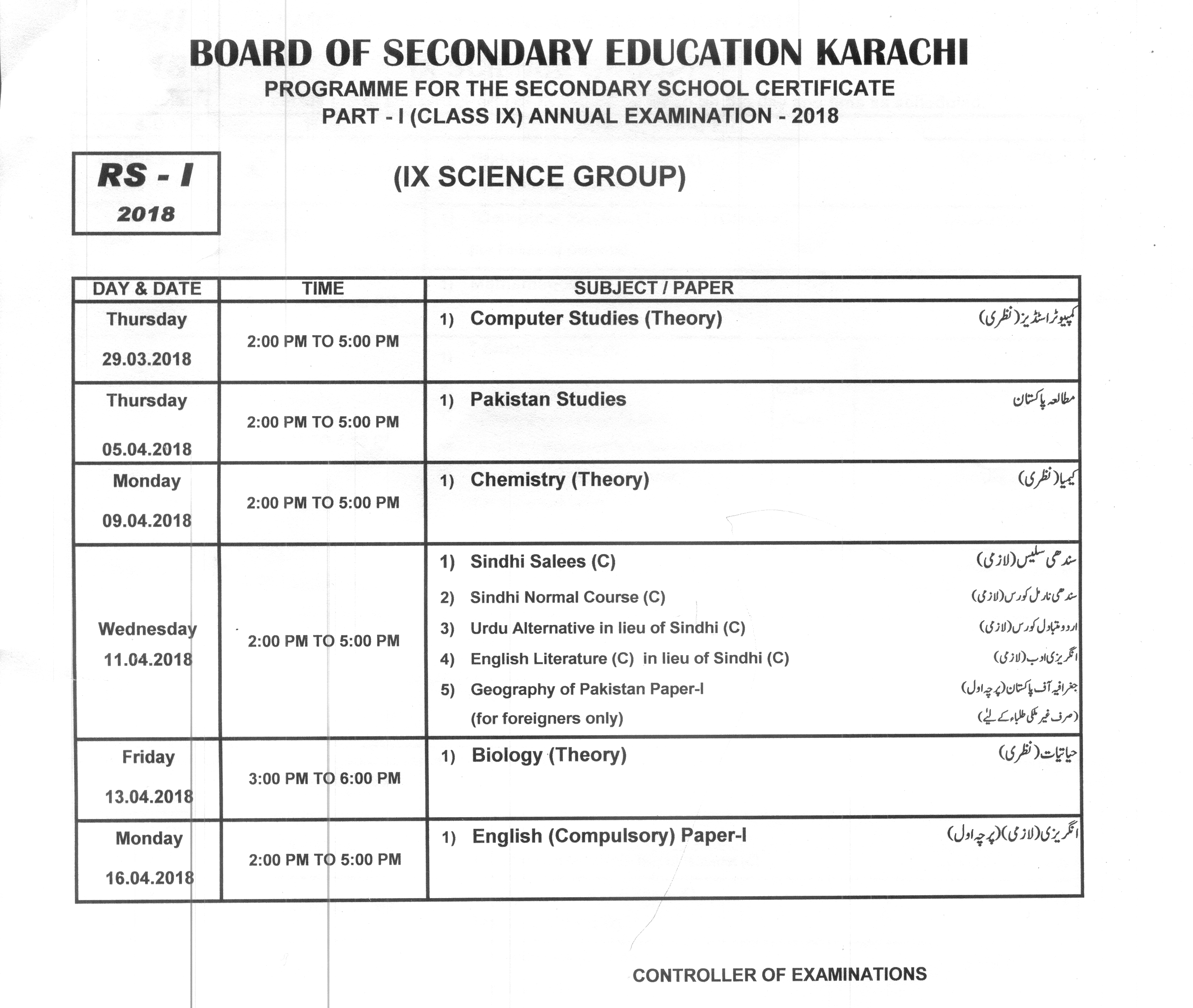 Karachi Board Matric Science Group Date Sheet 2018 Part 1