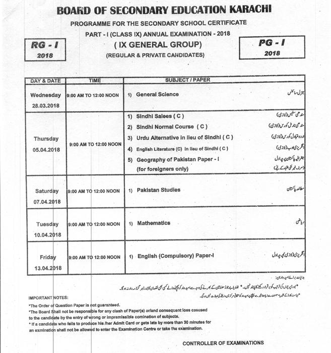 Karachi Board Metric General Group Date Sheet 2018 9th Class