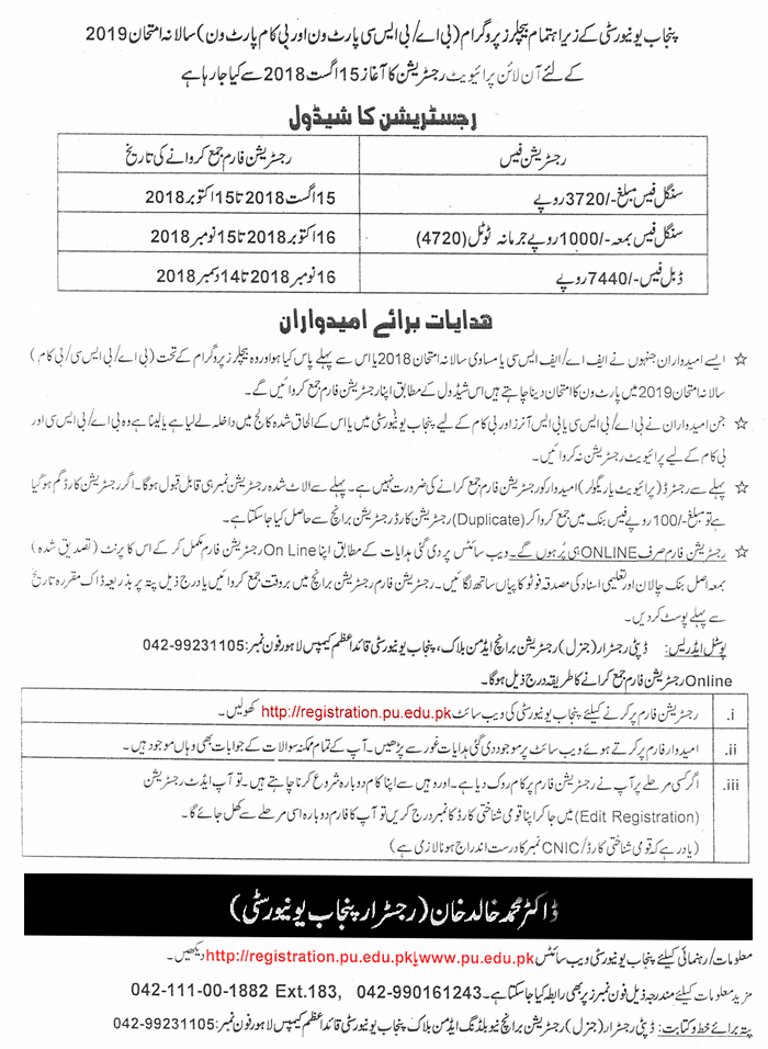 Punjab University B.Com Registration 2019 For Private Students