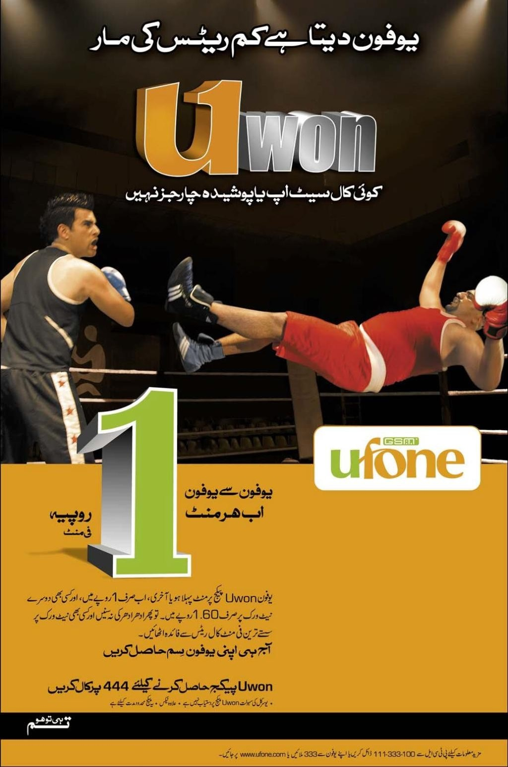 Ufone Uwon Call, Sms, Internet Package 2018 Charges ...