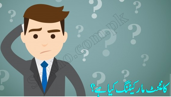 What Is Content Marketing In Urdu Language