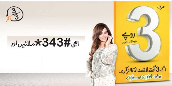 Ufone 3 Pe 3 Call Offer 2018 Subscribe And Unsubscribe