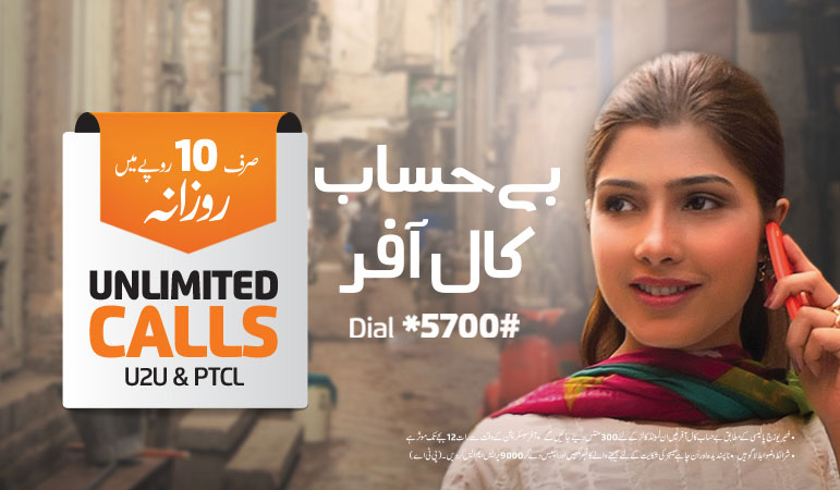 Ufone Beyhissab Call Offer 2018 - sekho com pk