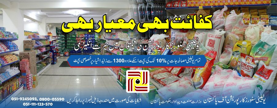 Utility Stores Ramzan Package 2019 Rate List With Price