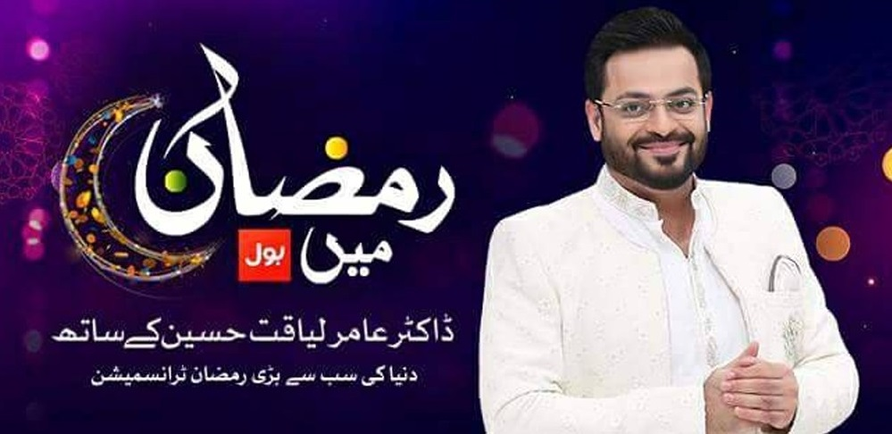 Ramazan Mein Bol 2018 Registration Form, Sehri And Iftar Timing