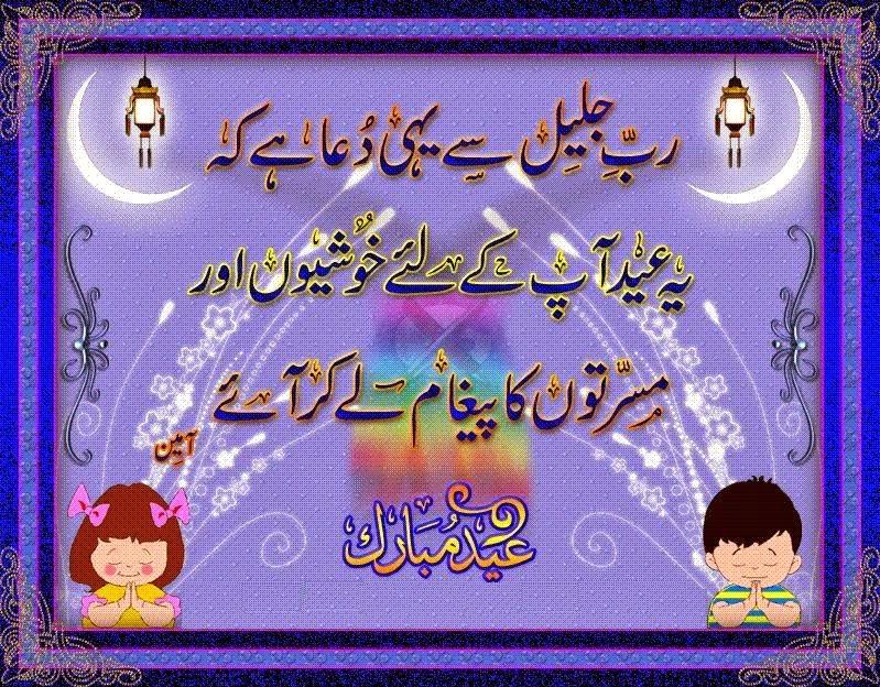 Advance Happy Eid Mubarak Wishes SMS Shayari 2018 Images In Urdu, 2