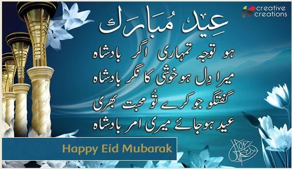 Advance Happy Eid Mubarak Wishes SMS Shayari 2018 Images In Urdu, 3
