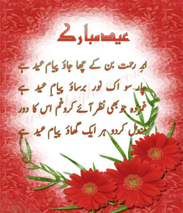 Advance Happy Eid Mubarak Wishes SMS Shayari 2018 Images In Urdu