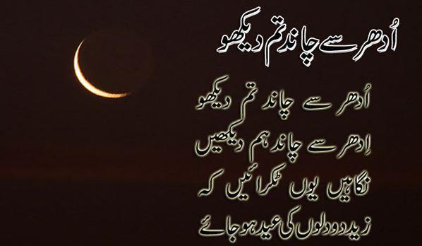 Advance Happy Eid Mubarak Wishes SMS Shayari 2018 Images In Urdu, 6