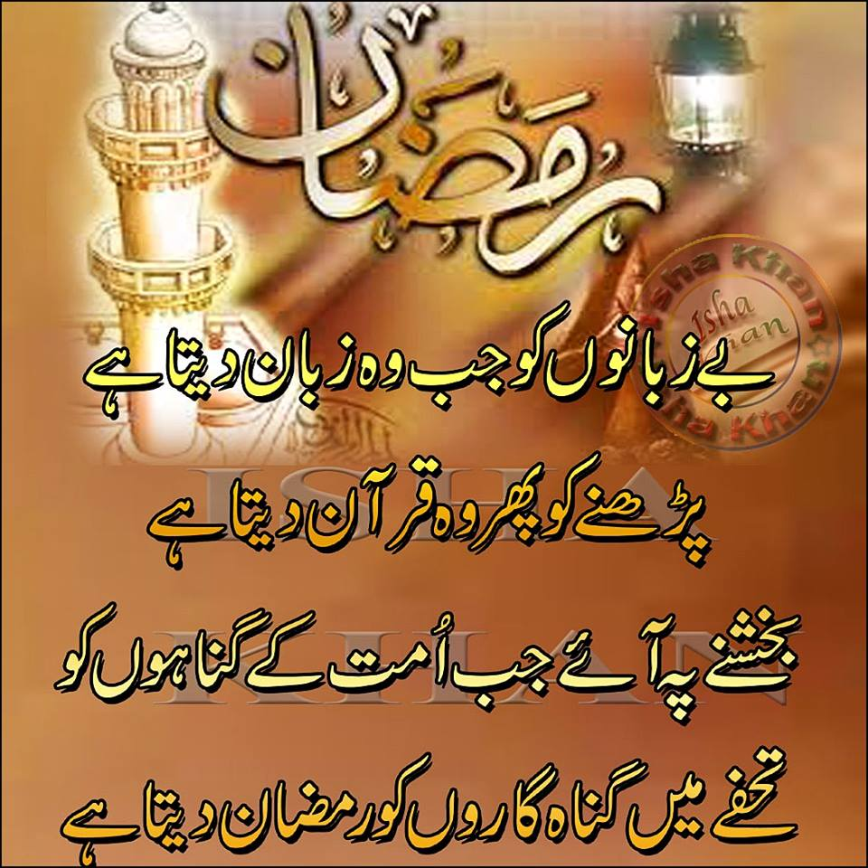 Alvida Mahe Ramzan SMS, Messages, Shayari In Urdu