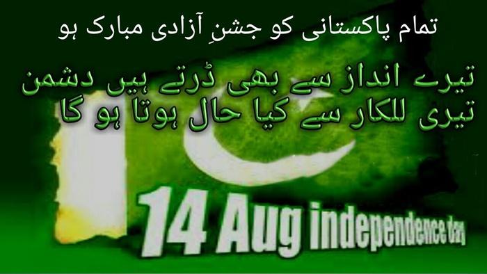 14 August Poetry In Urdu 2019