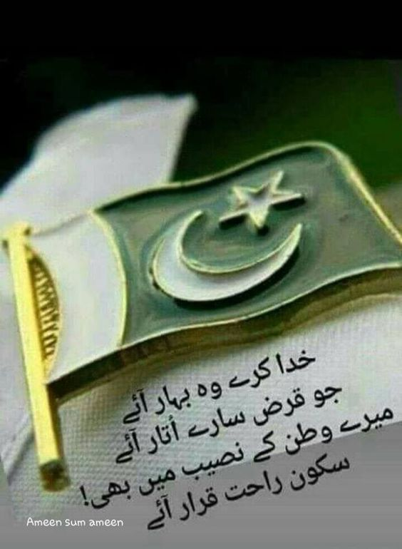 14 August Quotes In Urdu 2019 Saying