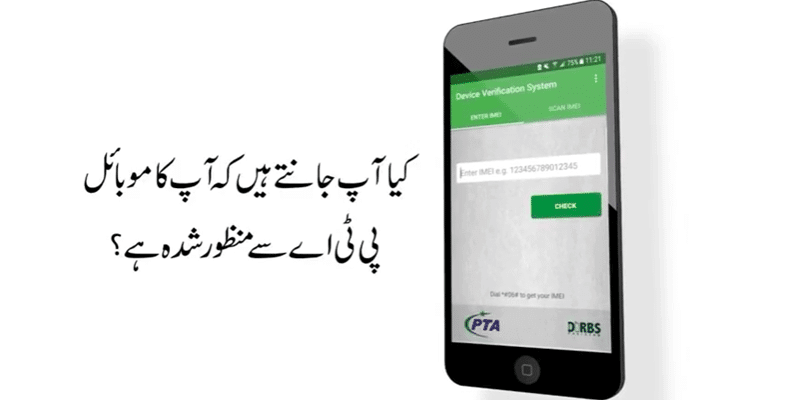 Verification Your Phone IMEI In Pakistan Status Via SMS Or App