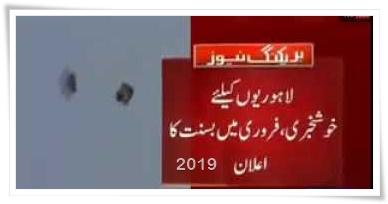 Basant 2019 Date In Lahore