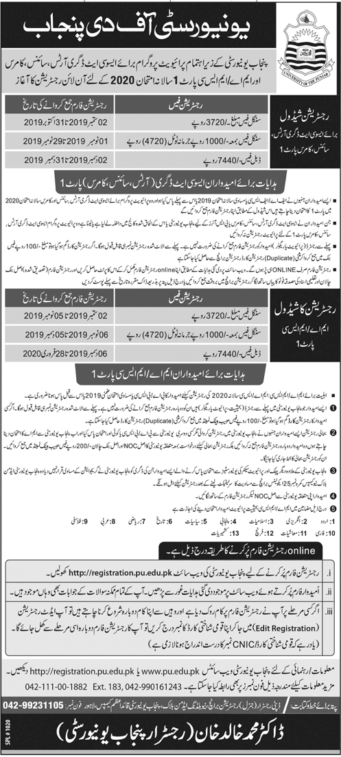 Punjab University MA, MSc Admission Forms Schedule 2020
