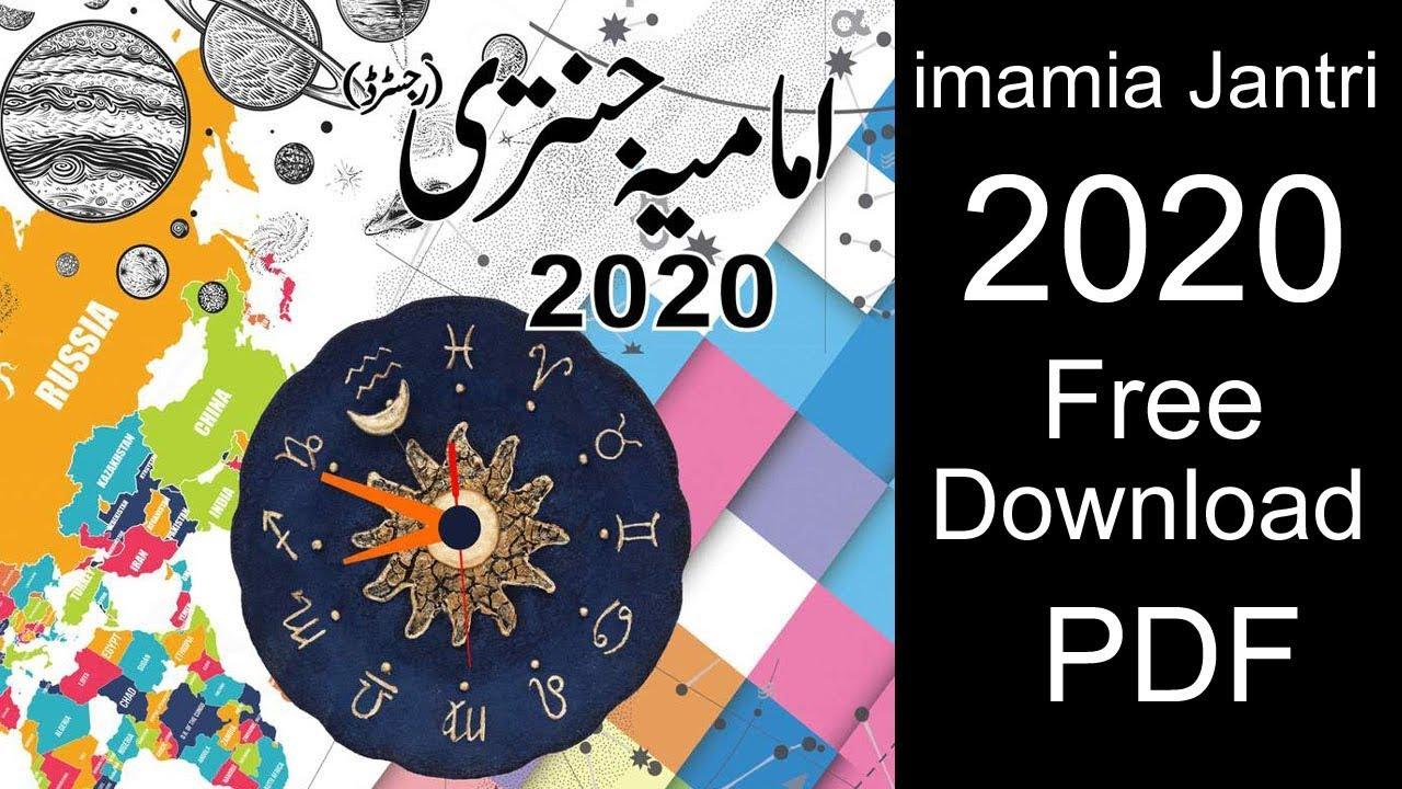 Imamia Jantri 2020 PDF Free Download Online Reading