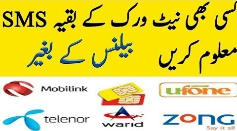 How To Check Remaining SMS In Mobilink Warid Ufone Telenor Zong