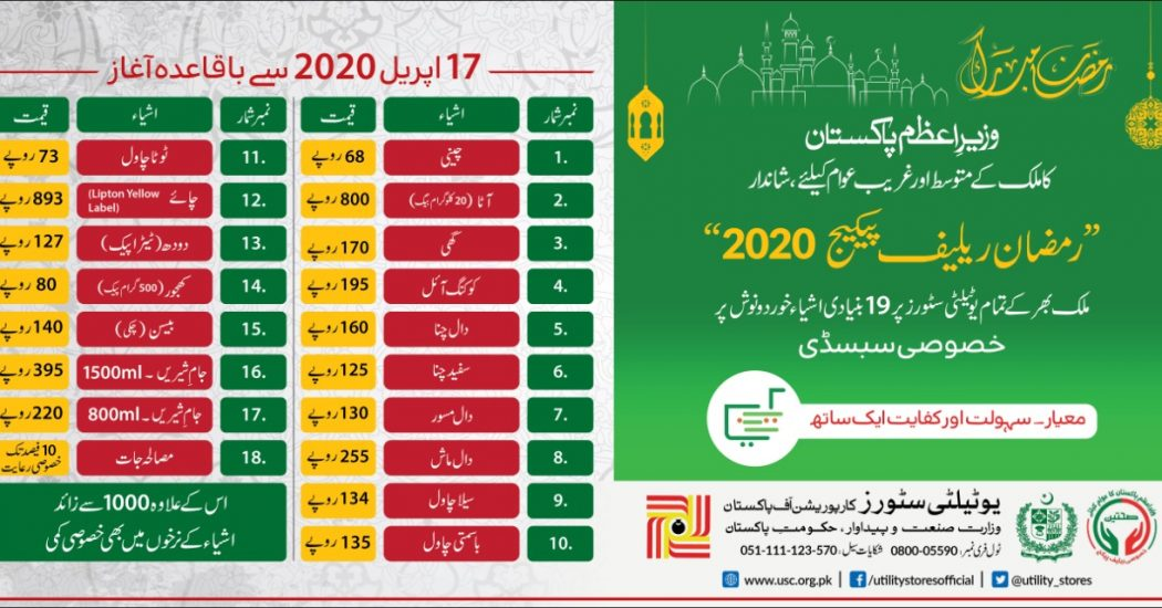 utility stores ramzan package 2020