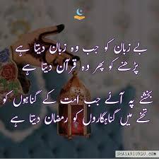 Ramzan Mubarak Shayari 2020 in Urdu Images for WhatsApp