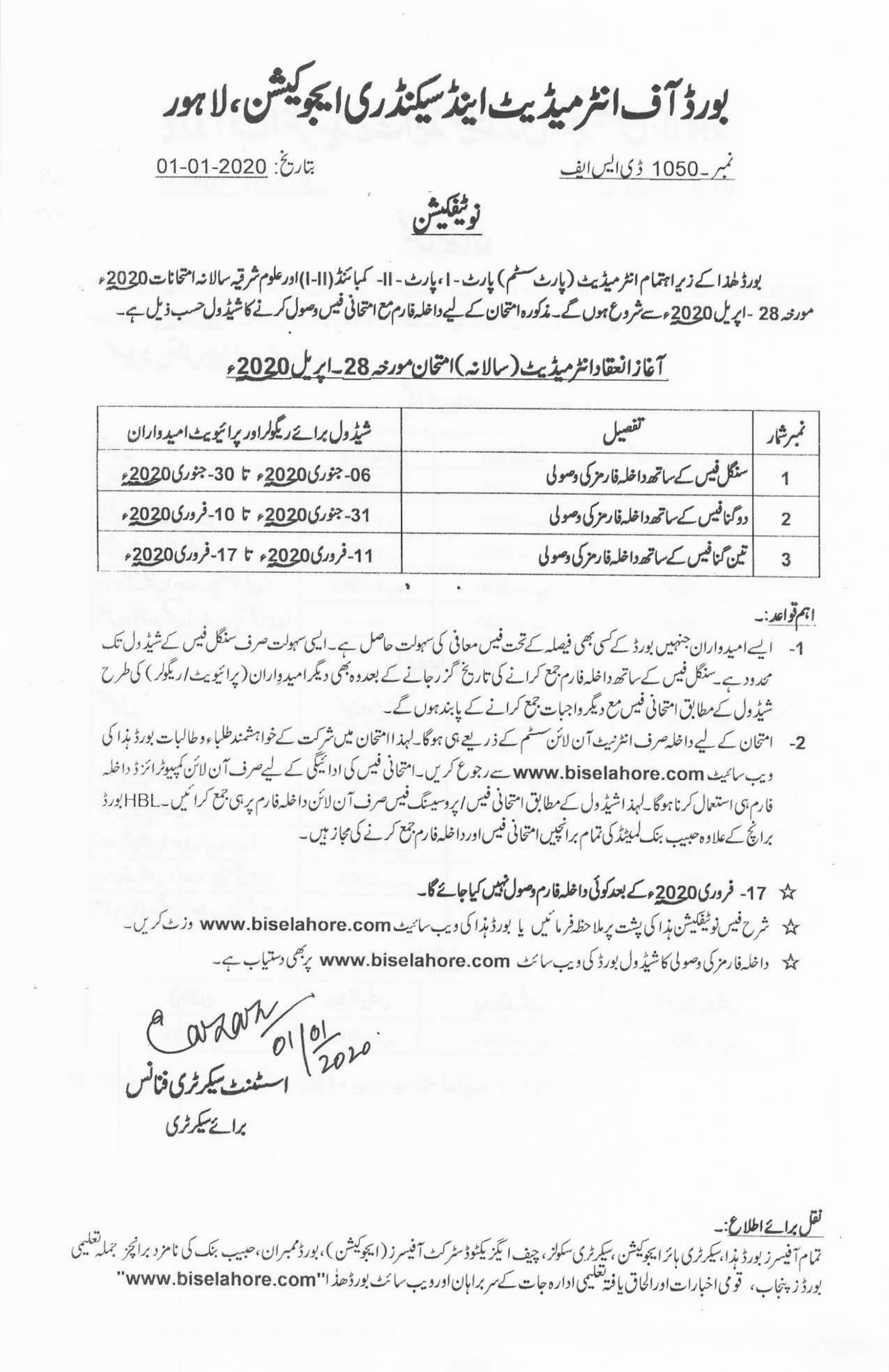 BISE Lahore Admission Form Intermediate 2020 Fee, Date Schedule